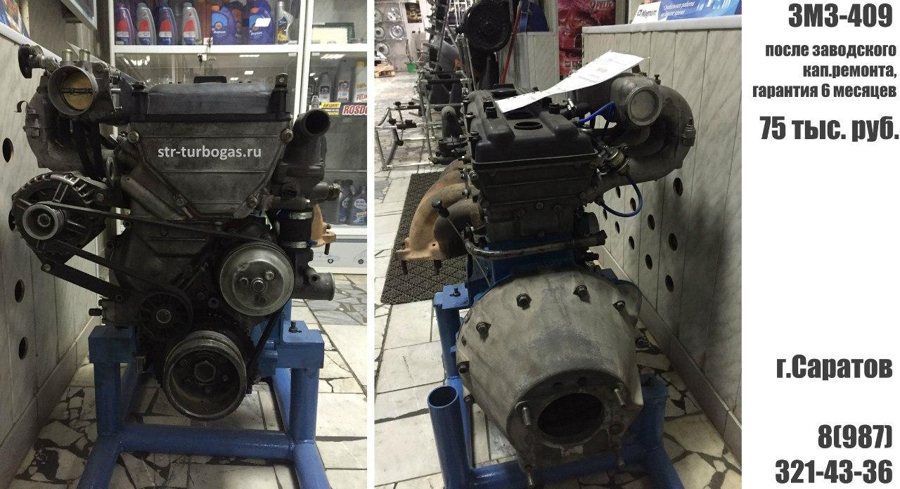 инструкция к двигателю змз-40904.10
