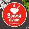 ВРЕМЯ СУШИ - доставка суши и пиццы в Красноярске