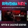 Кейсы со Steam играми • RANDKEY.COM