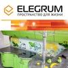 """Кухни """"ELEGRUM"""" - пространство для жизни"""