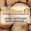 ООО СК FarmHouse- Строительство деревянных домов