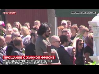 Похороны Жанны Фриске на Николо-Архангельском кладбище.