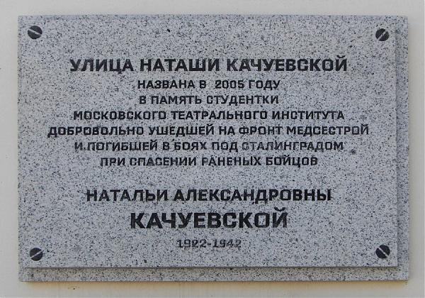 Наташа Качуевская