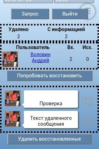 просмотр удаленных сообщений вконтакте - фото 3