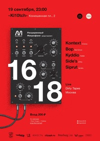 1618 live (мск), Kontext, Bop @ KL10TCH [19.09]
