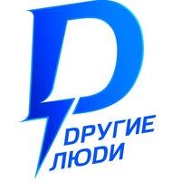 """Логотип Волонтерское движение """"Другие Люди"""""""
