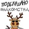 Подслушано Знакомства Кострома44