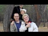 «моя  семья» под музыку О.Пирогова - Мой взрослый сын. Picrolla