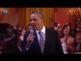 Обама спел на русском для Путина (полная версия)