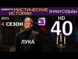 Знаки Судьбы на ТВ3 - Лука (40 Серия 4 Сезон от ASHPIDYTU в 2015)