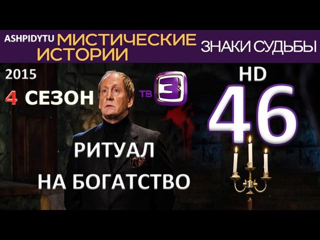 Знаки Судьбы на ТВ3 - Ритуал на Богатство (46 Серия 4 Сезон от ASHPIDYTU в 2015)