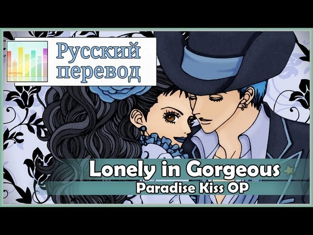 [Paradise Kiss OP RUS cover] Ame - Lonely in Gorgeous [Harmony Team]