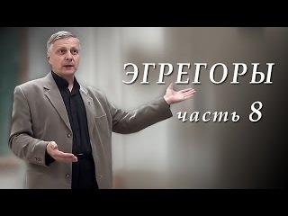 Пякин В. В. Теоретический семинар ЭГРЕГОРЫ часть_8 из 8