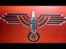 Популярные компании с фашистским прошлым