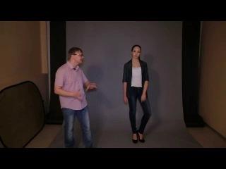 Урок №1.Как правильно позировать для фото и видео съемки. Советы от профессионала.