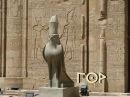 [Боги Египта] Путь Солнца: Гор