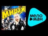 МИРАЖ - ЛУЧШЕЕ (альбом) MIRAZH - THE BEST