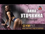 Анна Уточкина. Мотивация (Anna Utochkina Motivation)