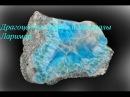 Драгоценные камни и минералы Ларимар Gems and minerals Larimar