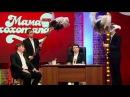 Министерство Экономики решило экономить Мамахохотала-шоу