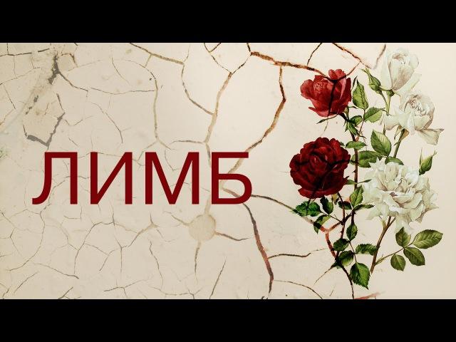 История Англии. Война алой и белой розы — ЛИМБ 4