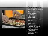 Винченцо Дилилло телекафе мастер класс итальфньской классической пиццы
