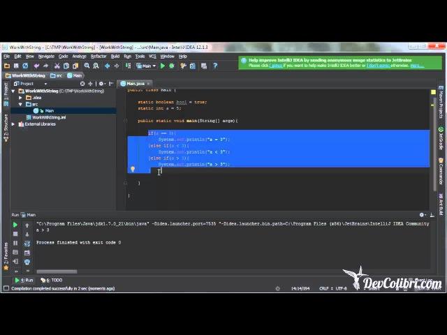 Java для начинающих: Урок 11. Ветвление и логический тип данных