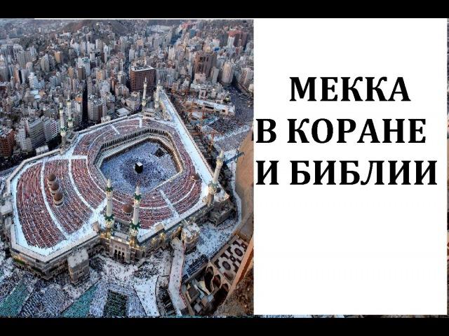 Мекка в библии Mecca in the Bible