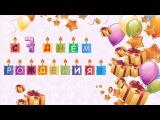 С 7 Днем рождения! Заставки к видео.