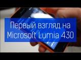 Первый взгляд на Microsoft Lumia 430 - самый доступный смартфон на Windows Phone 8