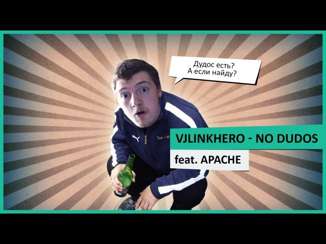 VJLink - No Dudos (feat. Apache)