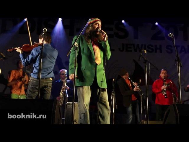 Yiddish-Fest 2012: «Як у Евреев»