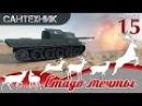 "Шоу ""Стадо Мечты"" выпуск №15 ~World of Tanks (wot)"