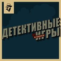 Логотип Детективные игры в Калуге / Живые квесты