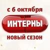 Чернобыль Интерны 1 4 сезон 6 35 серия 34 36 7 8