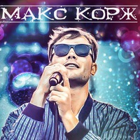 max_korzh_mogilev