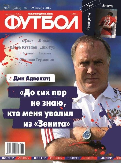 Игорь Кутепов, сборная ФРГ, Дик Адвокат, Анатолий Бышовец
