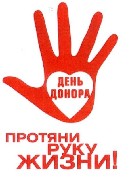Афиша Калуга День Донора