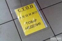июнь 2015 - Половая реклама в магазинах Магнит в Тольятти