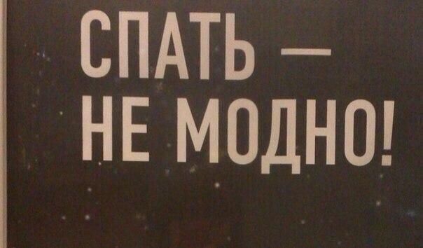 не мода: