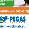 Pegas Touristik Votkinsk Пегас Воткинск (ЭДЕМ)