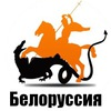Мониторинг русофобии в Белоруссии