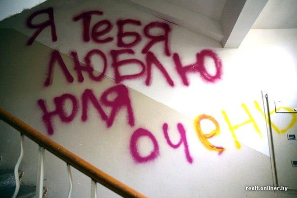 алексей воробьёв на стене в твоем подъезде я пишу тебе письмо: