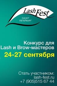 Lash-Фестиваль в Санкт-Петербурге 24-27 сентября