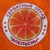 """Сервисный отряд """"Апельсин"""""""