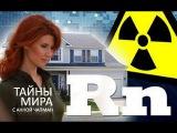 Тайны мира с Анной Чапман. Падшая крепость (06.08.2015) HD 720р