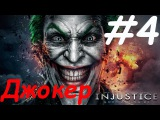 Injustice: Gods Among Us прохождение часть 4:  Джокер