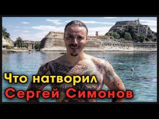 Кто такой Сергей Симонов и что он сделал?