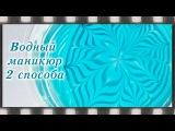 Водный маникюр в домашних условиях на русском 2 способа