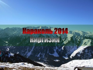 Горнолыжный курорт Караколь 2014. Киргизия.